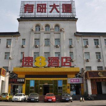 速8酒店(北京北太平庄店)