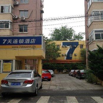7天(北京国贸劲松地铁站店)