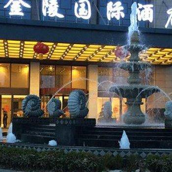 淮安金陵国际酒店