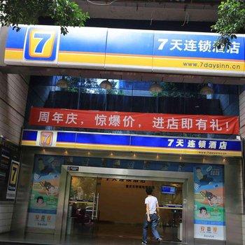 7天连锁酒店(重庆石桥铺地铁站店)