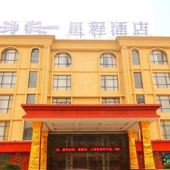 星程酒店(九江火车站店)