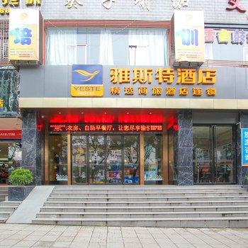 雅斯特酒店(桂林北极广场店)