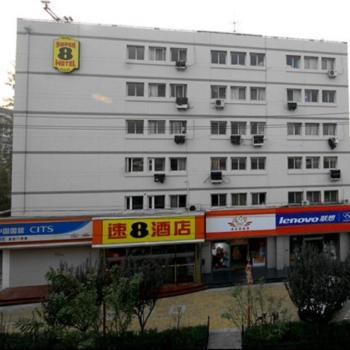 速8(北京丰台体育中心店)