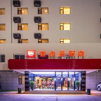 宜必思酒店(兰州东方红广场店)