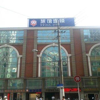 99旅馆连锁(上海南京路步行街店)