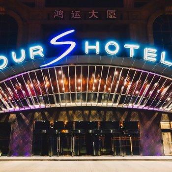 上海武宁路亚朵S虎扑篮球酒店