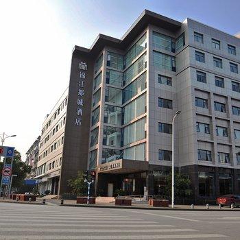 锦江都城酒店(南京南站百家湖店)