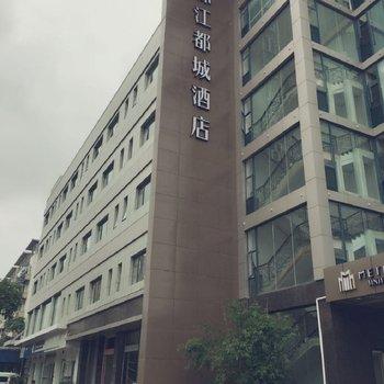 锦江都城南京百家湖店