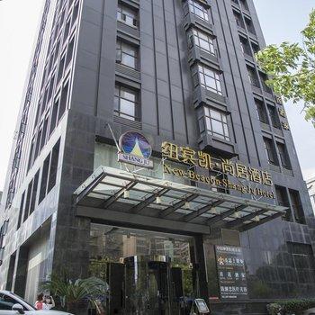 纽宾凯尚居酒店(武汉儿童医院香港路地铁站店)