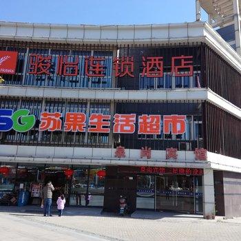 骏怡连锁酒店(南京汤山店)