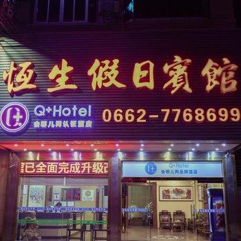 Q加·阳春恒生宾馆