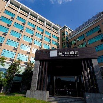 喆啡酒店(广州番禺野生动物园店)