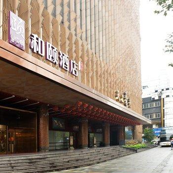 和颐酒店(杭州西湖解放路店)