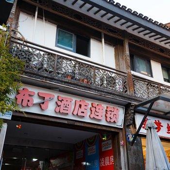 布丁酒店(杭州西湖吴山广场店)