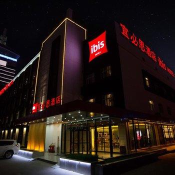 宜必思酒店(西安高新店)