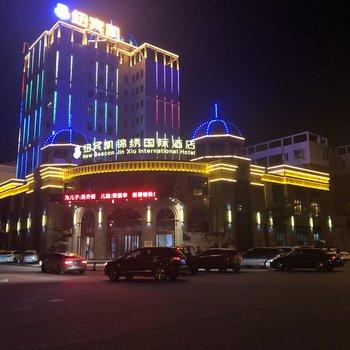 石首纽宾凯锦绣国际酒店