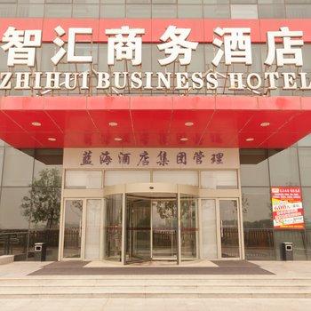 东营智汇商务酒店