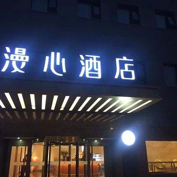 漫心酒店(北京和平门地铁站店)