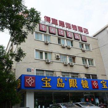 怡莱酒店(北京安贞医院店)