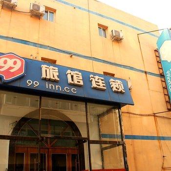 99旅馆连锁(天津鞍山西道天环客运站店)
