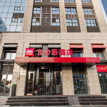 宜必思酒店(西安北客站店)