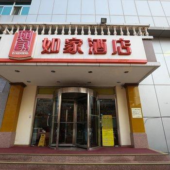 如家快捷龙8国际娱乐官网(西安科技三路高新一中高中部店)