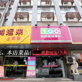 易佰连锁旅店(南京江宁万达广场店)