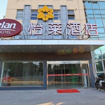 怡莱酒店(南京江浦龙华路地铁站店)