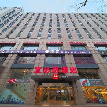 宜必思酒店(南京夫子庙店)