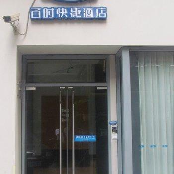 百时快捷酒店(上海人民广场淮海东路店)