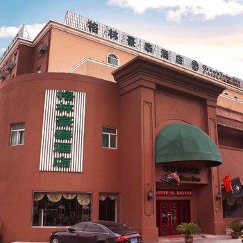 格林豪泰(苏州吴中商务酒店)