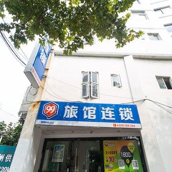 99旅馆连锁(苏州石路店)
