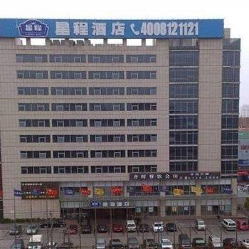星程酒店(上海虹桥枢纽店)