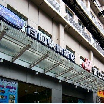 百时快捷酒店(武汉江滩南京路科技馆店)