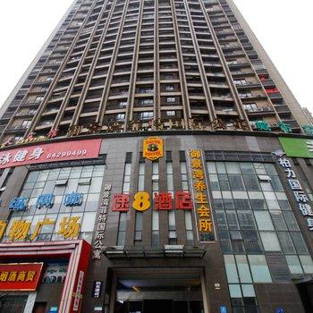 速8酒店(合肥芜湖路万达广场店)