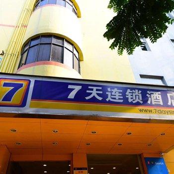 7天连锁酒店(深圳龙华店)