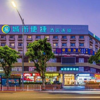 城市便捷酒店(广州新市齐富路店)(原国港酒店)