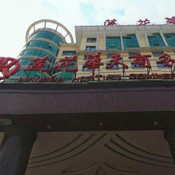 宁远莲花华天商务酒店
