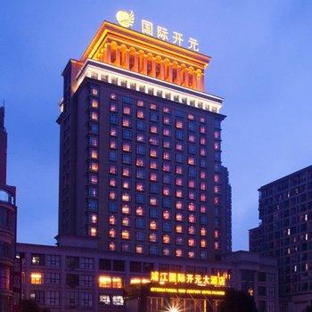浦江国际开元大酒店