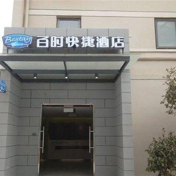 百时(中医大省医院地铁站)