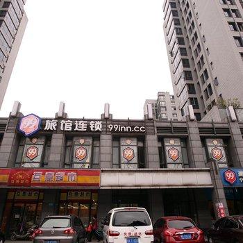 99旅馆连锁(成都双流机场店)
