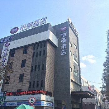 怡莱酒店(上海嘉定新天地店)(原塔城路店)