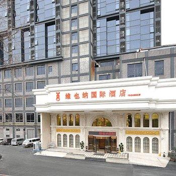 维也纳国际酒店(上海虹桥枢纽青浦地铁站店)(原青浦公园路店)