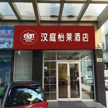 怡莱酒店(广州市桥地铁站店)