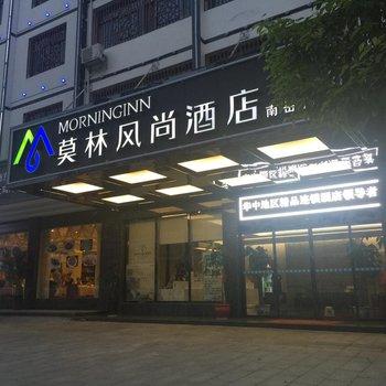 莫林风尚酒店(衡阳南岳衡山店)