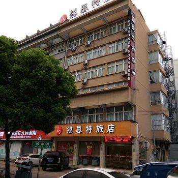 锐思特汽车酒店(平阳昆阳人民路店)