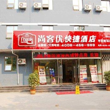 尚客优快捷酒店(平邑南环路店)