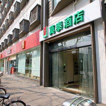 莫泰168(上海虹口足球场赤峰路地铁站店)