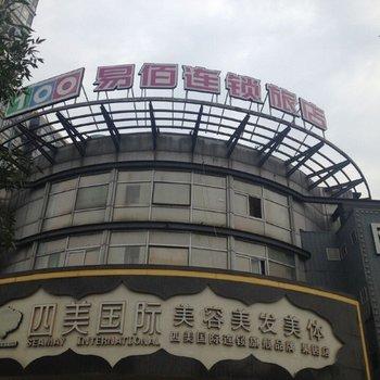 易佰连锁旅店(北京通州区果园环岛店)
