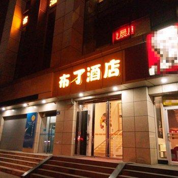 布丁酒店(杭州文新地铁站店)